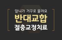 반대교합절충교정치료_200326.png